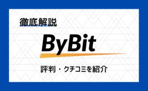 bybit評判アイキャッチ